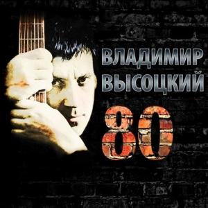 Владимир Высоцкий - Высоцкий 80