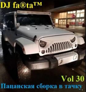 DJ Farta - Пацанская сборка в тачку Vol.30