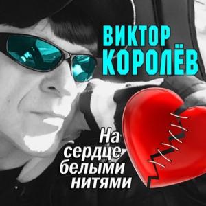 Виктор Королёв - На сердце белыми нитями