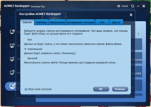 AOMEI Backupper Technician Plus 6.0.0 RePack by KpoJIuK [Multi/Ru]