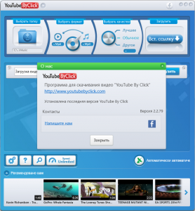 YouTube By Click Premium 2.2.107 RePack (& Portable) by TryRooM [Multi/Ru]