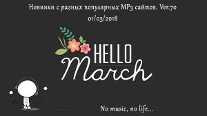 Сборник - Новинки с разных популярных MP3 сайтов. Ver.70 [01.03]