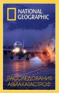NG. Расследования авиакатастроф