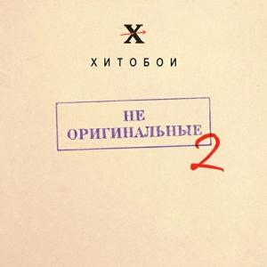 Хитобои (Волга-Волга) - Не оригинальные - 2