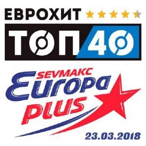 VA - ЕвроХит Топ 40 Europa Plus 23.03.2018