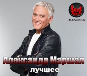 Александр Маршал - Лучшее