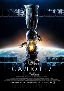 Салют-7 (Расширенная версия)