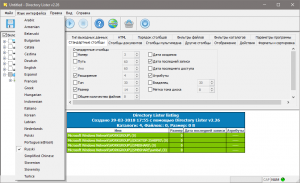 Directory Lister 2.40 Enterprise Edition RePack (& Portable) by TryRooM [Multi/Ru]