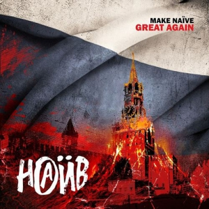 НАИВ - Make Naive Great Again