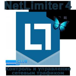 NetLimiter 4.0.35.0 Pro [Multi/Ru]