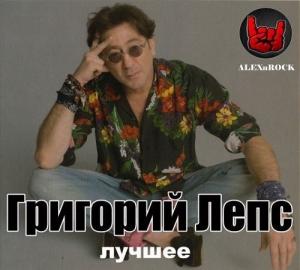 Григорий Лепс - Лучшее от ALEXnROCK