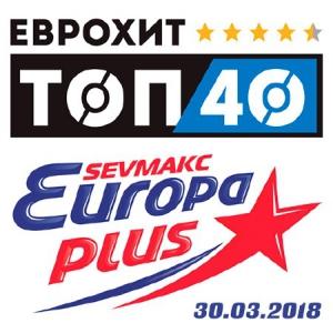 VA - ЕвроХит Топ 40 Europa Plus [30.03]