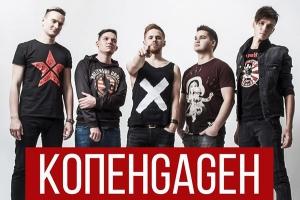 Копенgаgен (Копенгаген) - 4 Альбома, 7 Сингла