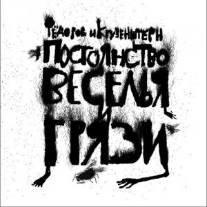Леонид Фёдоров и Крузенштерн и пароход - Постоянство веселья и грязи