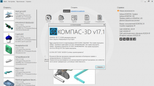 КОМПАС-3D 17.1.12 RePack by KpoJIuK [Ru]