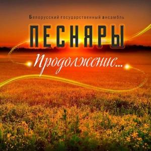 ВИА Песняры - Продолжнение