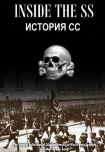 NG. История СС: восхождение к власти