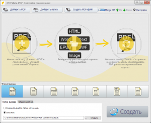 PDFMate PDF Converter Professional 1.88 RePack (& Portable) by TryRooM [Ru/En]