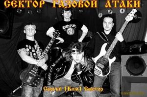 Сектор газовой атаки - 15 Albums + 2 Compilation + 1 Single