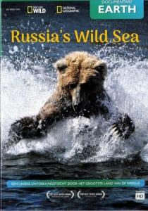NGW: Дикое море России