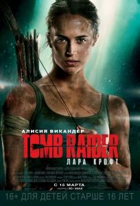 Tomb Raider: Лара Крофт 3D   HOU