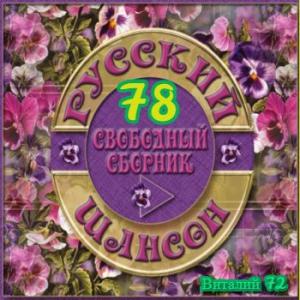 Сборник - Русский шансон 78
