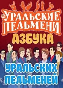 Азбука Уральских пельменей. В (2018.06.15)