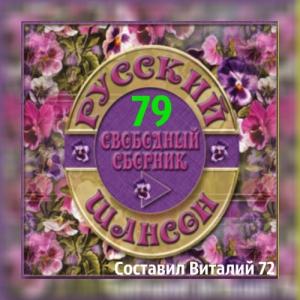 Сборник - Русский шансон 79