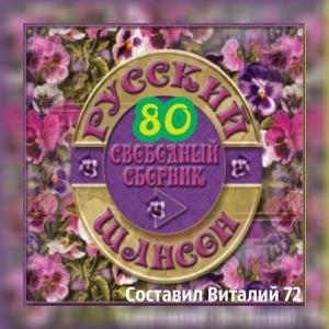 Сборник - Русский шансон 80