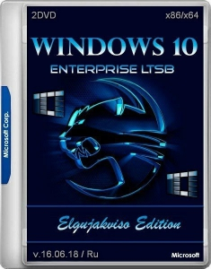 Windows 10 Enterprise LTSB (x86/x64) Elgujakviso Edition (v.16.06.18) [Ru]