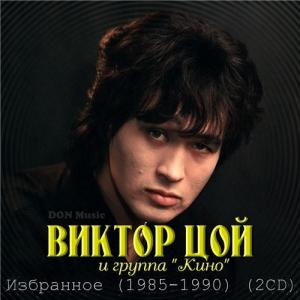 Виктор Цой и группа Кино - Избранное (2CD)