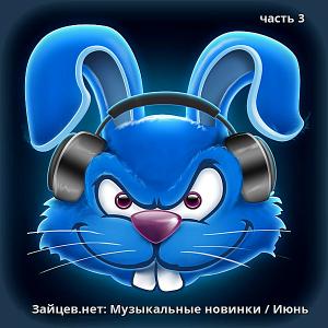 Сборник - Зайцев.нет: Музыкальные новинки часть 3 [Июнь]