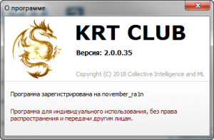 KRT CLUB 2.0.0.35 Portable [Ru/En]