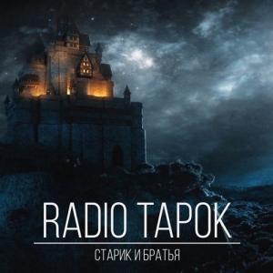 Radio Tapok - Старик и братья
