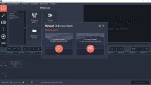 Movavi Slideshow Maker 6.4.0 RePack (& Portable) by TryRooM [Multi/Ru]