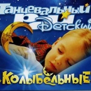Детский танцевальный рай - Колыбельные