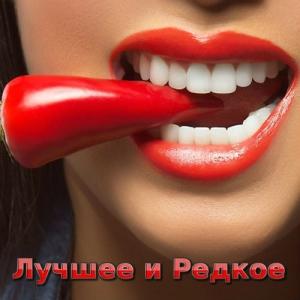 VA - Лучшее и Редкое от Ovvod7 - 1
