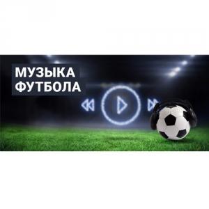 VA - Зайцев.нет Музыка футбола