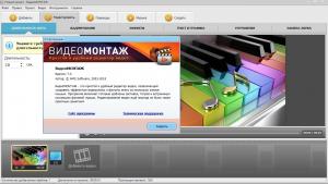 ВидеоМОНТАЖ 9.21 RePack (& Portable) by TryRooM [Ru]