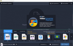 Movavi Video Converter 18.4.0 Premium Portable by punsh [Multi/Ru]