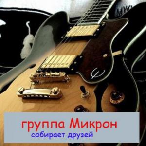 Сборник - Группа Микрон собирает друзей 9. Песни ВИА Веселые ребята