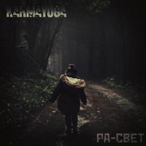 Karmayuga - Ра-Свет