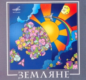 Земляне - The Best