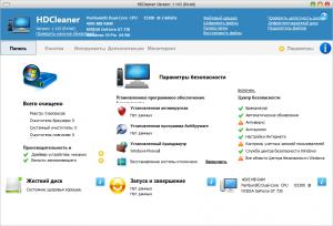 HDCleaner 1.297 + Portable [Multi/Ru]