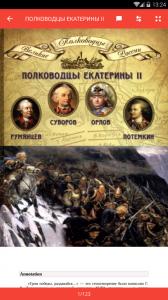 Великие полководцы России / Great generals of Russia