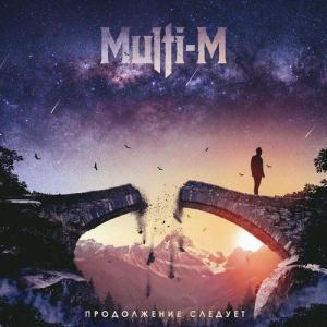 Multi-M - Продолжение следует