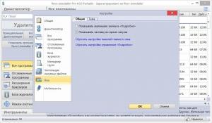 Revo Uninstaller Pro 4.4.2 RePack (& Portable) by KpoJIuK [Multi/Ru]