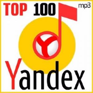 Сборник - Топ 100 Яндекс.Музыки [Август]