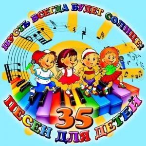 VA - Пусть всегда будет солнце! 35 песен для детей