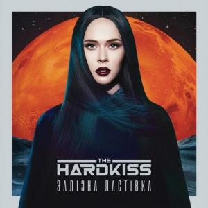The Hardkiss - Залізна ластівка